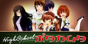 Highschool Manga